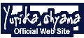 大山百合香 オフィシャルWEBサイト