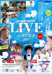 LIVE2017